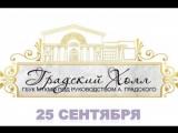 Театр музыки и поэзии Елены Камбуровой добавил(-а) новое видео МУЗЫКА И СЛОВО. Гала-концерт в поддержку Театра Камбуровой.