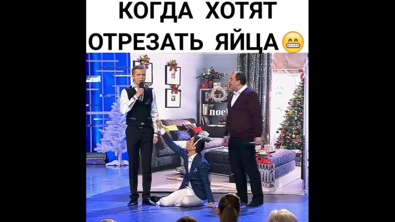 Когда хотят отрезать яйца))
