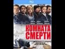 Комната смерти / The Killing Room (2009) HDRip | Лицензия
