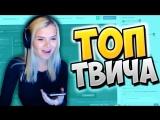 [Twitch WTF] Топ Клипы с Twitch | ПАПИЧ Мычит! ? | Мама на Стриме | Siri Заигрывает | Лучшие Моменты Твича