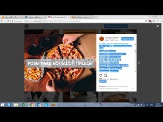 Розыгрыш большой пиццы - итоги 17.01.18