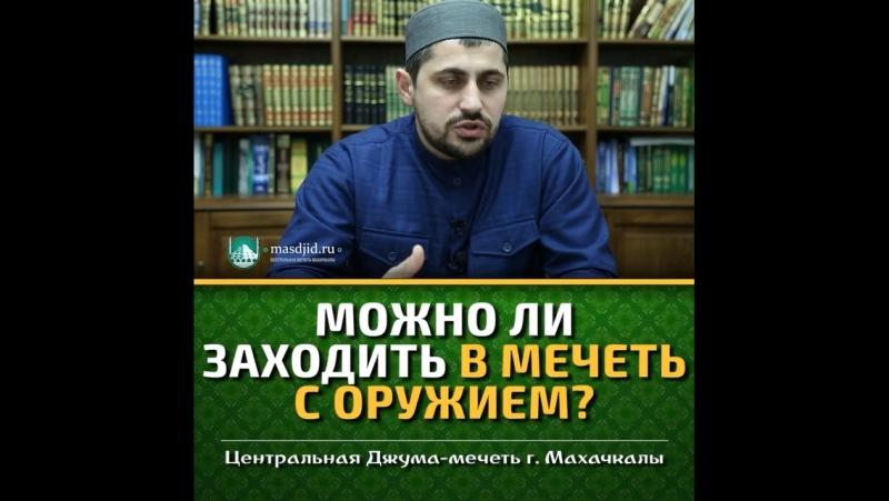 Можно ли заходить в мечеть 🕌 с оружи...
