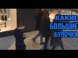 [Prank TV] Пикап от мелкого / Какие БОЛЬШИЕ булочки / ПРАНК / What big buns