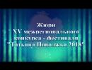 Жюри XV межрегионального конкурса - фестиваля Татьяна Поволжья - 2018