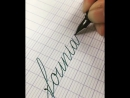 SangHun Kim calligraphy Lamy перо M