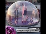 Спектакль Эффект присутствия Freak Fabrik 17 марта в Москве
