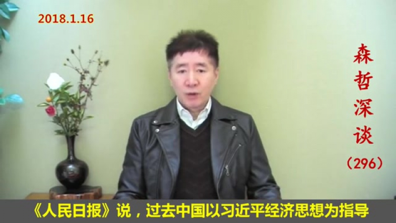 """【江森哲】闪亮登场的习近平经济思想,为什么""""神隐""""了?(2018.1.16)"""