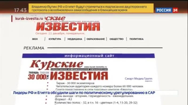 Вести. Дежурная часть от 11 декабря 2017 года - Россия 24 (online-video-cutter.com)