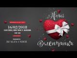 Наші Валентинки Ukrainian Night Party