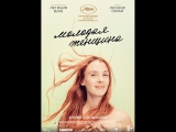 фильм Молодая женщина 2017 hd лицензия
