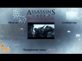 Assassins Creed: Revelations | Дедушка Эцио и его молодая жена!