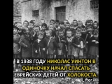 Николас Уинтон спас 669 детей во время Холокоста