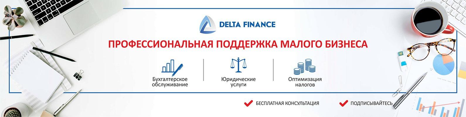 Что такое дельта в бухгалтерии какие документы нужны для ип при регистрации 2019