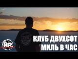 КЛУБ ДВУХСОТ МИЛЬ В ЧАС [by Andy_S]