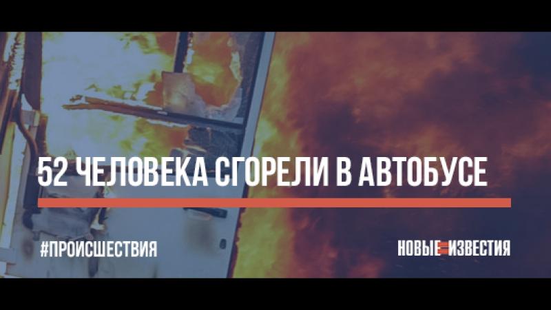 Почему пассажиры не смогли выбраться из горящего автобуса
