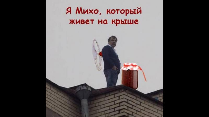 Саакашвили на крыше. юмор.