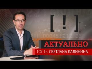 Комфортная среда. «Мое мнение — деньги на ветер» Светлана Калинина, член Центрального штаба ОНФ