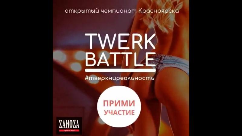 ZANOZA-battle-twerk-krasnozrsk-zapisy