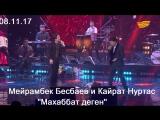 Мейрамбек Бесбаев и Кайрат Нуртас Махаббат деген Live (Жанды дауыс-08.11.17)