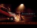 Фильм Телекинез (2013)