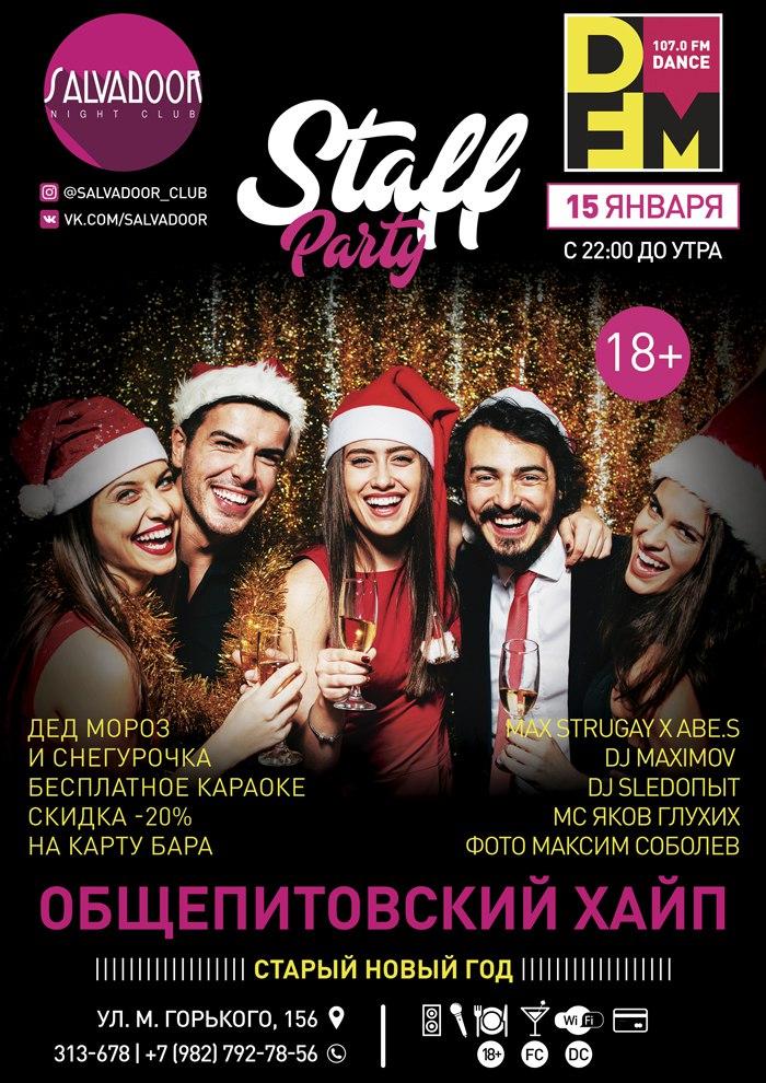 Афиша Ижевск STAFF PARTY / 15.01.18 / SALVADOOR