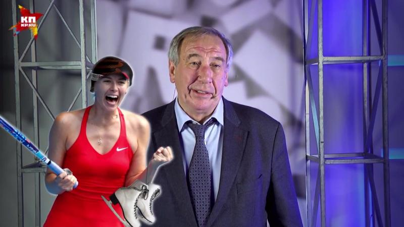 Шамиль Тарпищев сколько нужно денег, чтобы воспитать Марию Шарапову