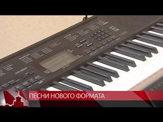 Песни нового формата.Народный ансамбль казачьей песни «Горлица» готовится к сольному выступлению.