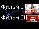 Трейлер к фильму про аделя №3 (ну или не трейлер)