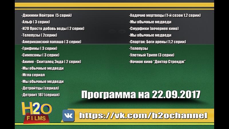 улетная ТРАНСЛЯЦИЯ H2O Прямой эфир