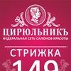 """""""ЦИРЮЛЬНИКЪ"""" Салон красоты в Егорьевске"""