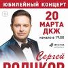 20 марта 2018 | СЕРГЕЙ ВОЛЧКОВ | Новосибирск