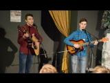 Дуэт Антон Смирнов и Иван Королёв -