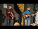"""Дуэт Антон Смирнов и Иван Королёв - """"Говоришь, чтоб остался я"""" (автор Юрий Кукин)"""