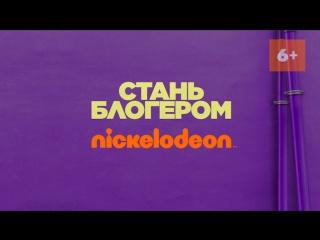 Стань блогером Nickelodeon!