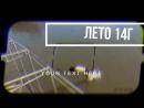 Мое видео