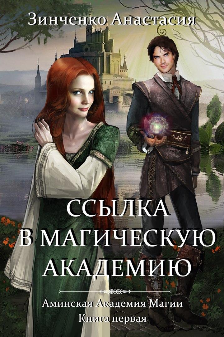фэнтези любовь учителя и ученицы школа магии читать
