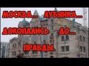 Москва Лубянка Докопались до правды