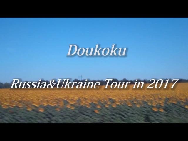 RussiaUkraine Tour in 2017(Documentary Videos Vol.1)