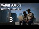 Watch Dogs 2 DLC Биотехнологии - Прохождение игры на русском 3