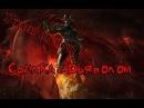 Ужасы на ночь - сделка с дьяволом