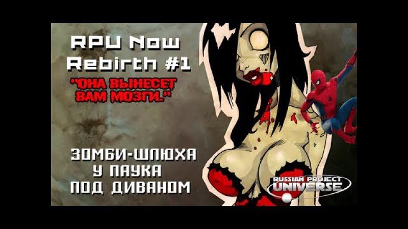 ТЕСТ RPU Now Rebirth зомби-шлюха у паука под диваном 1