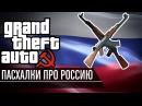 Grand Theft Russia - Пасхалки про Россию в GTA feat. PolyAK | Часть 1