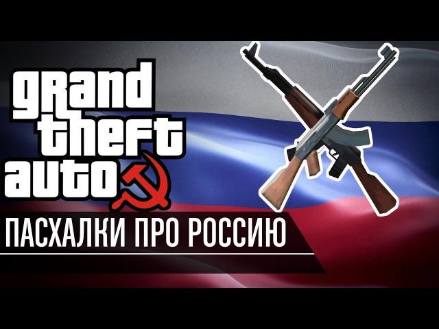 Grand Theft Russia Пасхалки про Россию в GTA feat PolyAK Часть 1