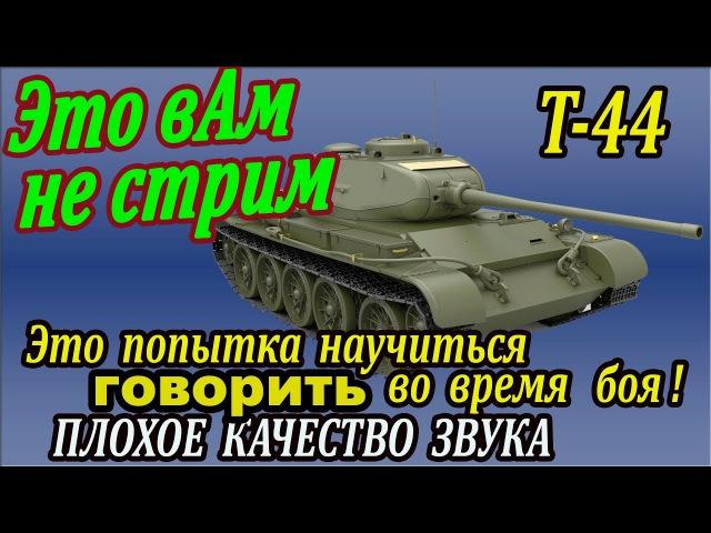 Т-44 | В топе - лол, на дне - сокол! Бракованая репетиция стрима на Т 44. Плохой звук
