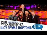 Series 14 Episode 18 - В гостях Matt Damon, Bill Murray, Hugh Bonneville and Paloma Faith.