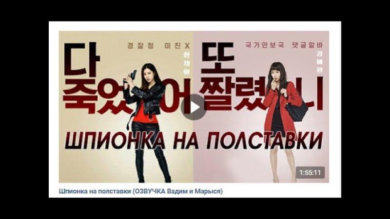 ШПИОНКА НА ПОЛСТАВКИ - ОЗВУЧКА Вадим и Марыся