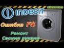 Ремонт стиральной машины INDESIT. Ошибка F8. Замена реле.