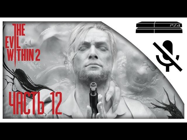 Прохождение The Evil Within 2 на русском - Глава 7: Жажда искусства (Призрак) [без коммент ...