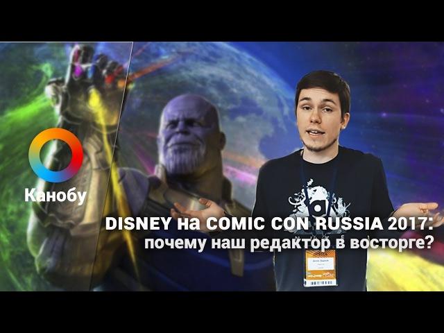 Disney на Comic Con Russia 2017 - почему наш редактор в восторге?