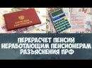 Перерасчет пенсий неработающим пенсионерам разъяснения пенсионного фонда РФ
